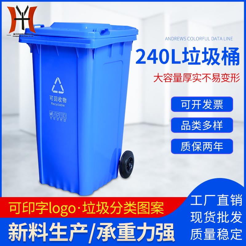 240L塑料垃圾箱
