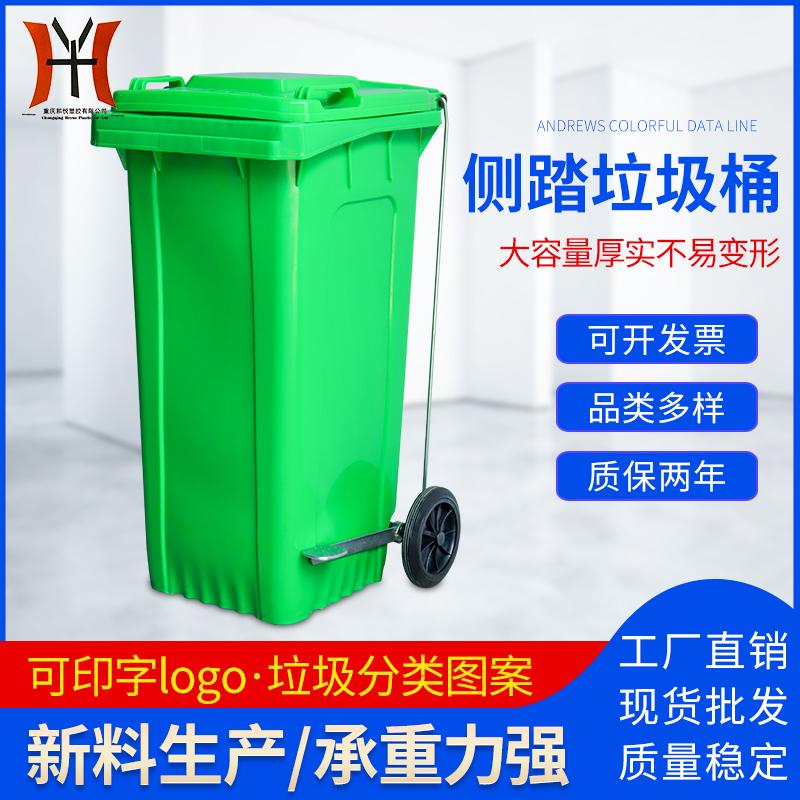 120L/240L侧踏塑料垃圾桶