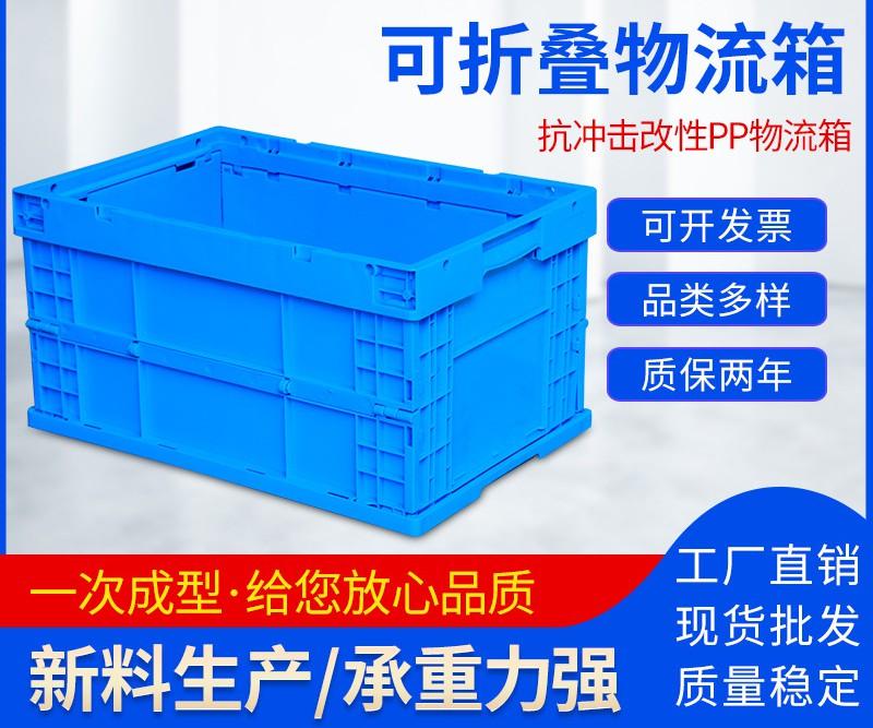 EU可折叠物流箱