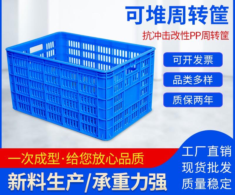 可堆式塑料周转箱