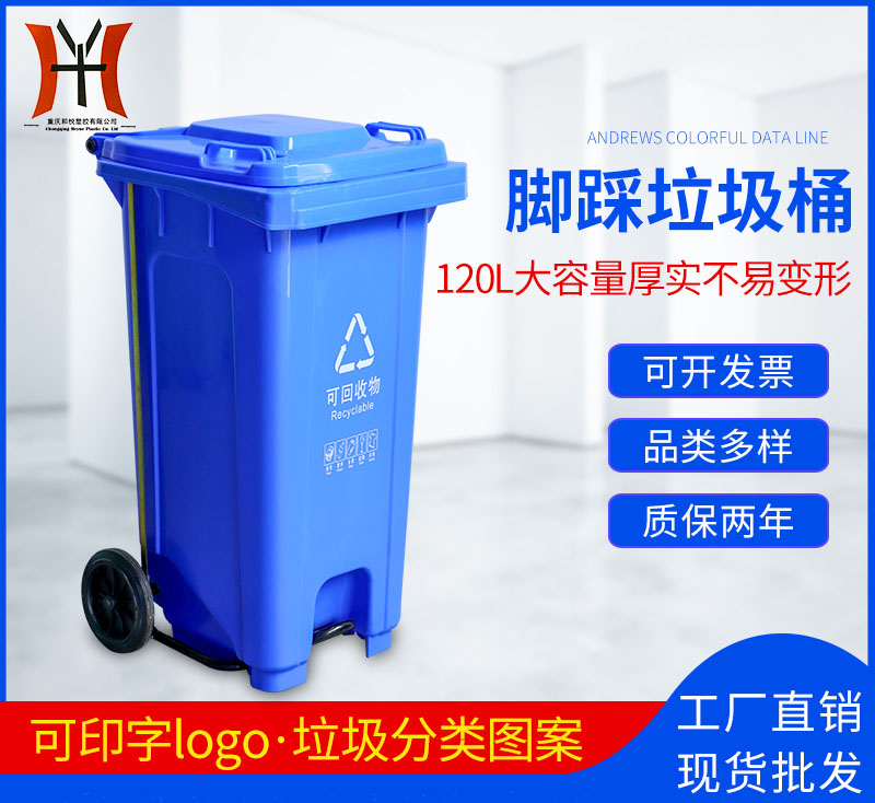120L中间脚踏塑料垃圾箱
