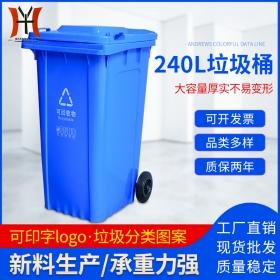 重庆240L塑料垃圾箱