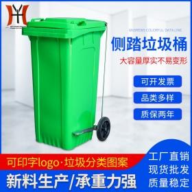 重庆120L/240L侧踏塑料垃圾桶