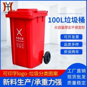 湖南100L塑料垃圾桶