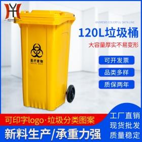 重庆120L塑料垃圾箱