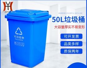 湖南50L塑料垃圾桶