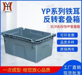 YP系列铁耳反转套叠物流箱