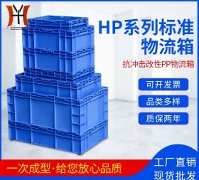 湖南HP系列标准物流周转箱