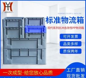 重庆现代系列标准物流周转箱