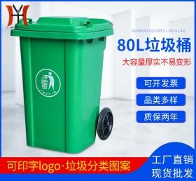 80L塑料垃圾桶