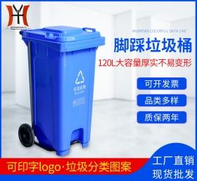 湖南120L中间脚踏塑料垃圾箱