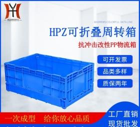 HPZ可折叠物流箱