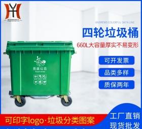 重庆660L大容量塑料垃圾桶