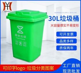 湖南30L塑料垃圾桶